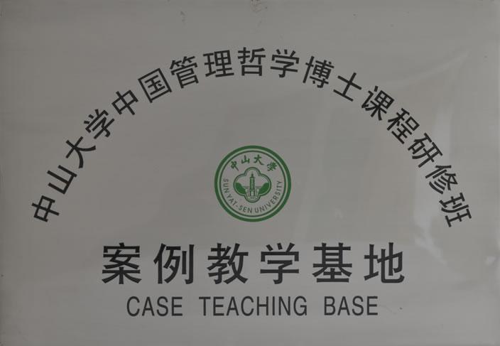 案例教学基地